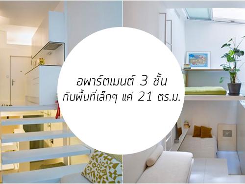 อพาร์ตเมนต์ 3 ชั้น กับพื้นที่เล็กๆ แค่ 21 ตร.ม.