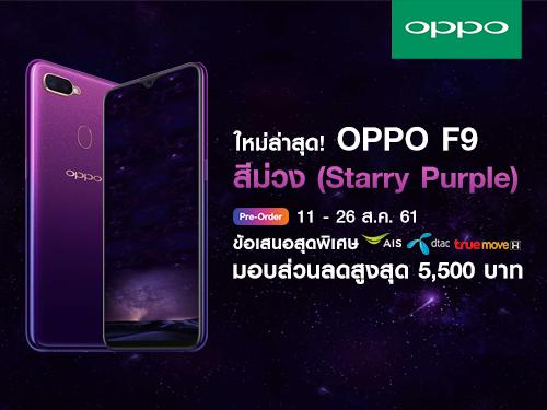 จอง OPPO F9 สีใหม่ Starry Purple