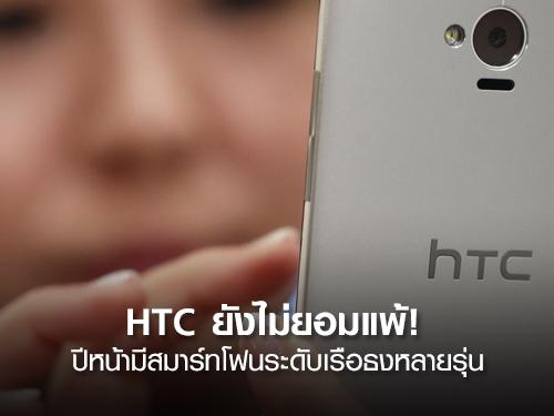 HTC ยังไม่ยอมแพ้!