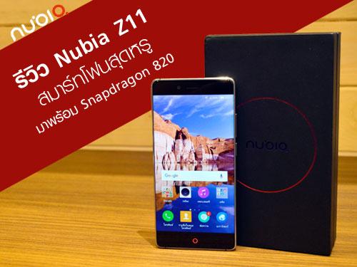 รีวิว Nubia Z11 สมาร์ทโฟนสุดหรู