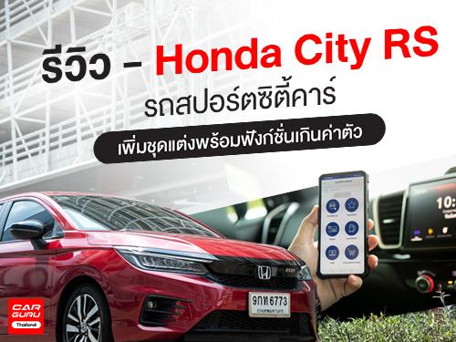 รีวิว Honda City RS รถสปอร์ตซิตี้คาร์