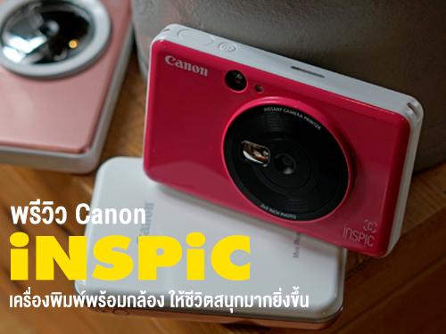 พรีวิว Canon iNSPiC Series