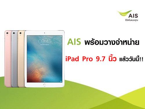 AIS ประกาศ iPad Pro 9.7 นิ้ว