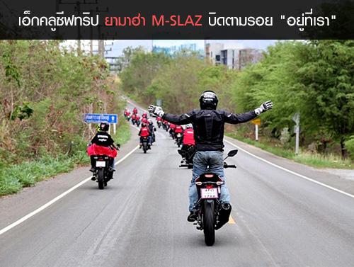 เอ็กคลูซีฟทริป Yamaha M-SLAZ