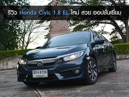 รีวิว Honda Civic 1.8 EL ใหม่