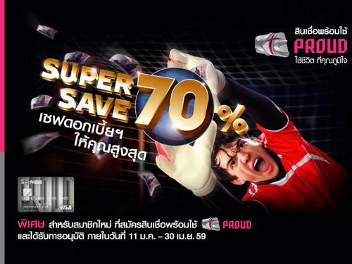 Super Save เซฟดอกเบี้ยสูงสุด 70%