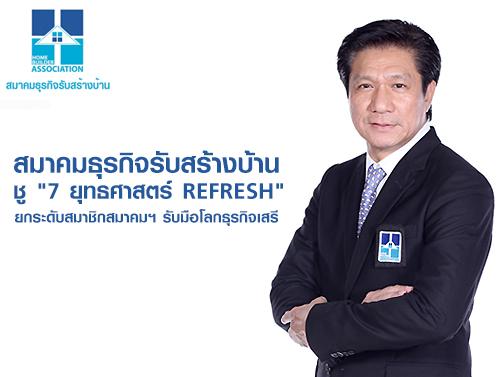 สมาคมธุรกิจรับสร้างบ้านชู 7 ยุทธศาสตร์ REFRESH