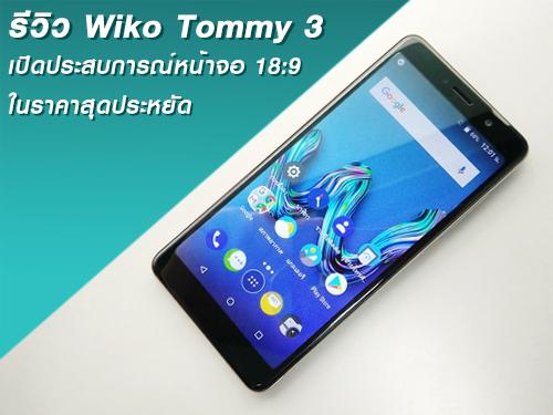 รีวิววมาร์ทโฟน Wiko Tommy 3