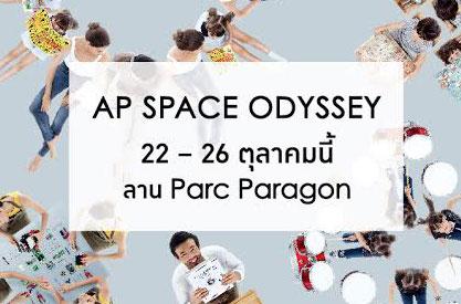 AP SPACE ODYSSEY 22-26 ต.ค.นี้