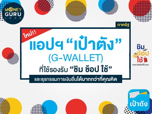 """แอปฯ G-Wallet \""""เป๋าตัง\"""" ภาครัฐที่ใช้รองรับ"""