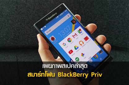 เผยภาพ และสเปคล่าสุด BlackBerry Priv