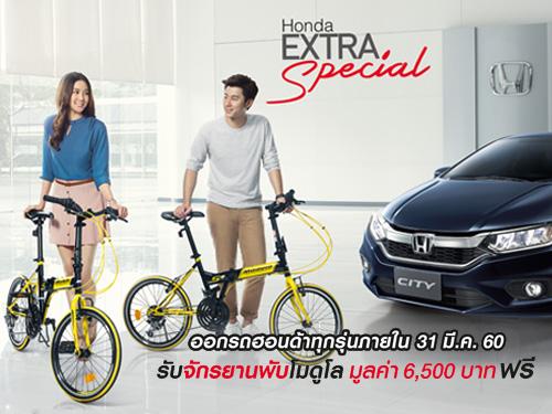 Honda Extra Special ออกรถฮอนด้าทุกรุ่น
