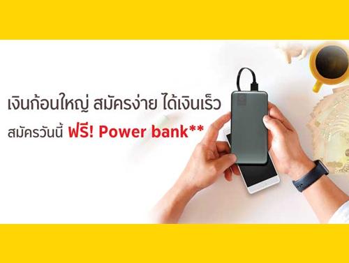ฟรี! Power bank เมื่อสมัครสินเชื่อหมุนเวียน