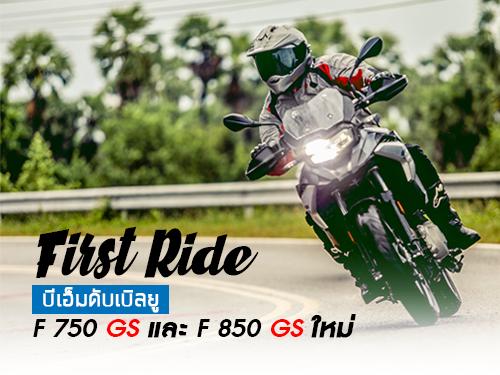 First Ride บีเอ็มดับเบิลยู ตระกูล GS
