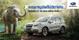 โปรโมชั่น Subaru เดือนกุมภาพันธ์ 61