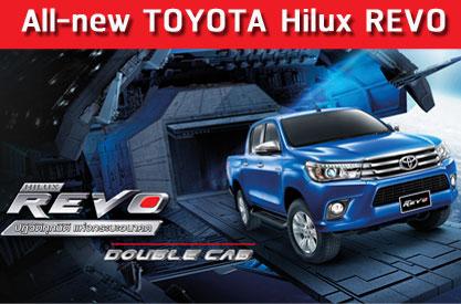 เปิดตัว Toyota Hilux Revo 2015