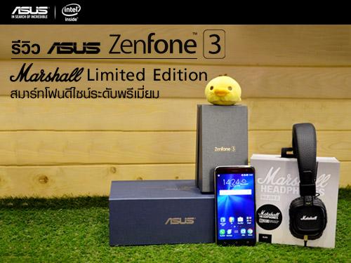 รีวิว ASUS Zenfone 3 Marshall Limited Edition