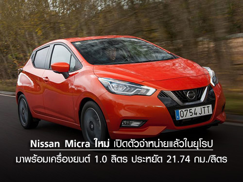 Nissan Micra ใหม่ เปิดตัวจำหน่ายแล้วในยุโรป
