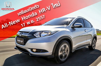 All-New Honda HR-V ใหม่