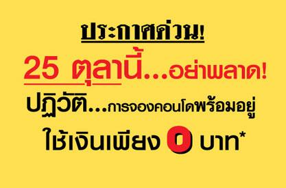 LPN ปฏิวัติการจองคอนโดพร้อมอยู่