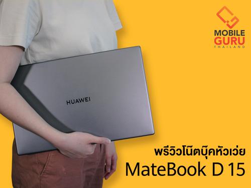 พรีวิวโน๊ตบุ๊ค Huawei Matebook D15