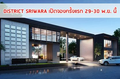 District Sriwara โฮมออฟฟิศ 4 ชั้น