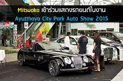 Mitsuoka เข้าร่วมแสดงรถยนต์