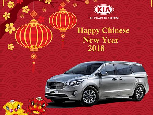 รถยนต์ KIA ร่วมฉลองเทศกาลตรุษจีน