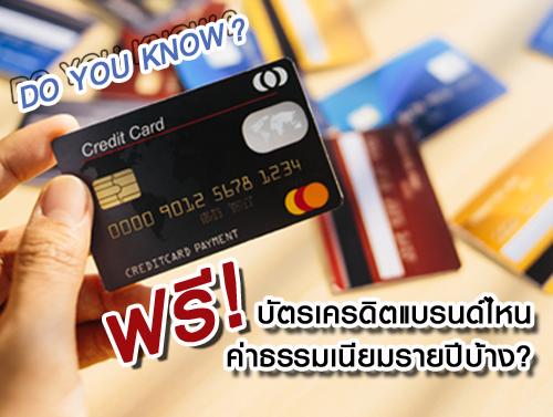 สายฟรีต้องดู! บัตรเครดิตแบรนด์ไหน
