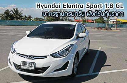 รีวิว Hyundai Elantra Sport 1.8 GL