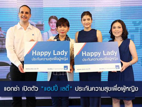 """แอกซ่า เปิดตัว \""""แฮปปี้ เลดี้ (Happy Lady)\"""""""