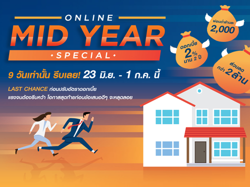PF จัดโปร ONLINE MID YEAR SPECIAL