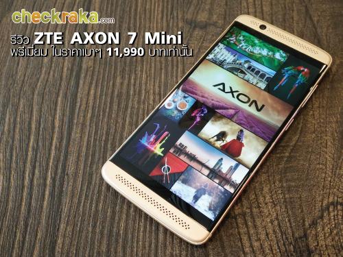 รีวิว ZTE AXON 7 Mini