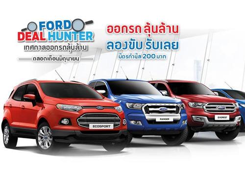 "\""Ford Deal Hunter\"" ออกรถ ลุ้นล้าน"