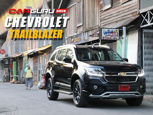 รีวิว Chevrolet Trailblazer 2.5L