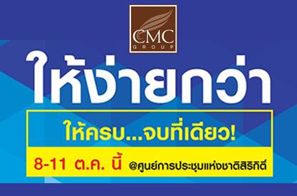 CMC ให้ง่ายกว่า ให้ครบ... จบที่เดียว!