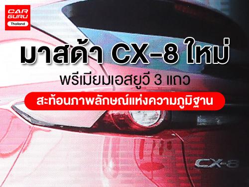 All-New Mazda CX-8 พรีเมียม SUV