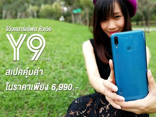 รีวิวสมาร์ทโฟน Huawei Y9 2019