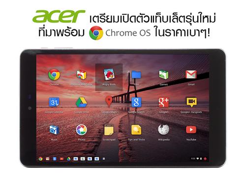 Acer เตรียมเปิดตัวแท็บเล็ตรุ่นใหม่