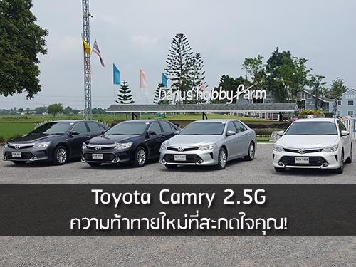 Toyota Camry ปรับปรุงใหม่ เพิ่มออปชั่น