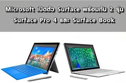 Microsoft เปิดตัว Surface พร้อมกัน 2 รุ่น