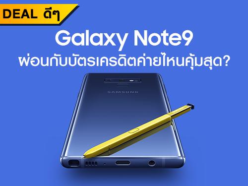 ดีลดีๆ อยากซื้อ Samsung Galaxy Note 9