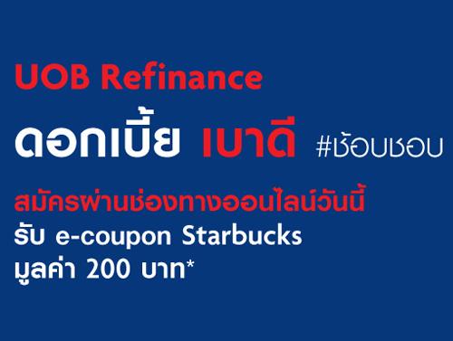 รับ e-coupon Starbucks มูลค่า 200 บาท