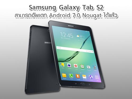 Samsung Galaxy Tab S2 8.0 และ 9.7