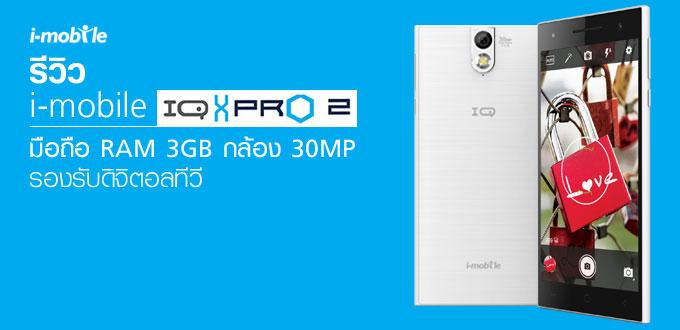 i-mobile IQ XPRO 2