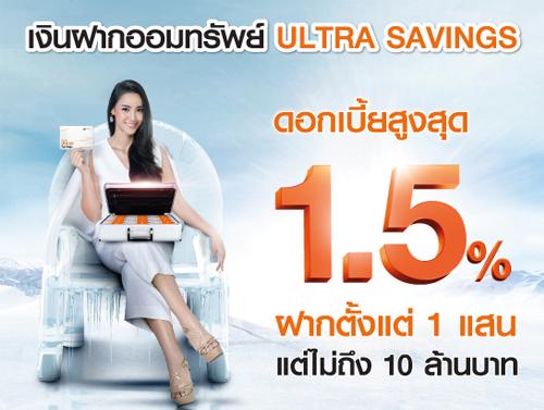 รับของสมนาคุณ เพียงเปิดบัญชี Ultra Savings