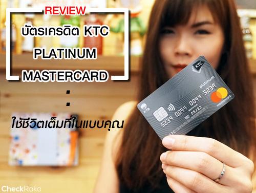 รีวิว บัตรฯ KTC Platinum MasterCard