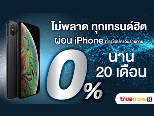 ผ่อน iPhone ที่ทรูช็อปที่ร่วมรายการ 0%