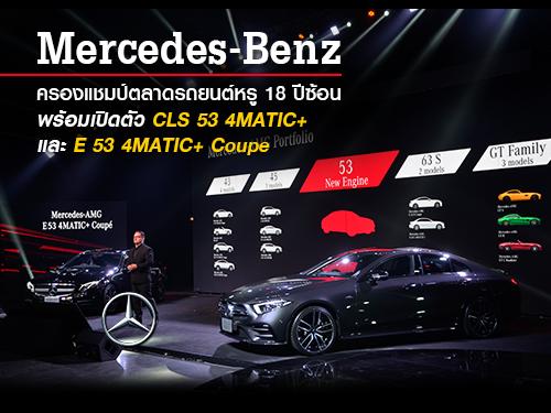Mercedes-Benz ครองแชมป์รถหรู 18 ปีซ้อน