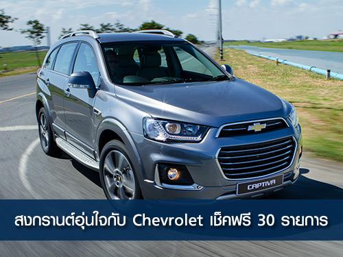 สงกรานต์อุ่นใจกับ Chevrolet เช็คฟรี 30 รายการ